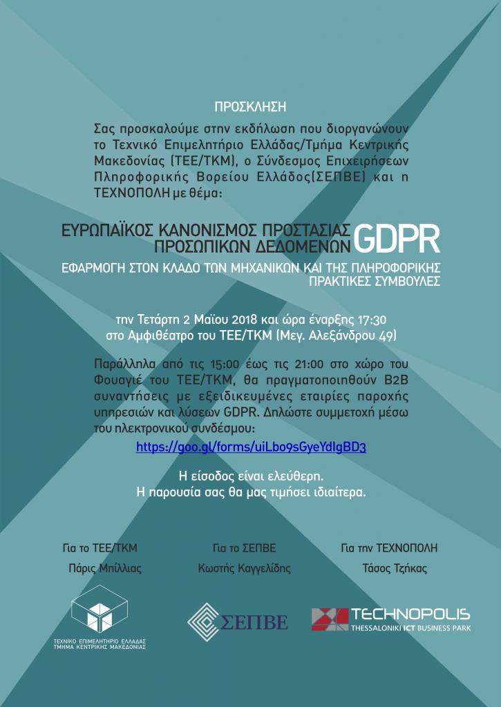 GDPR - ΤΕΕ/ΤΚΜ - Πρόσκληση