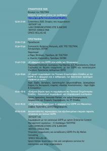 GDPR - ΤΕΕ/ΤΚΜ - Πρόγραμμα