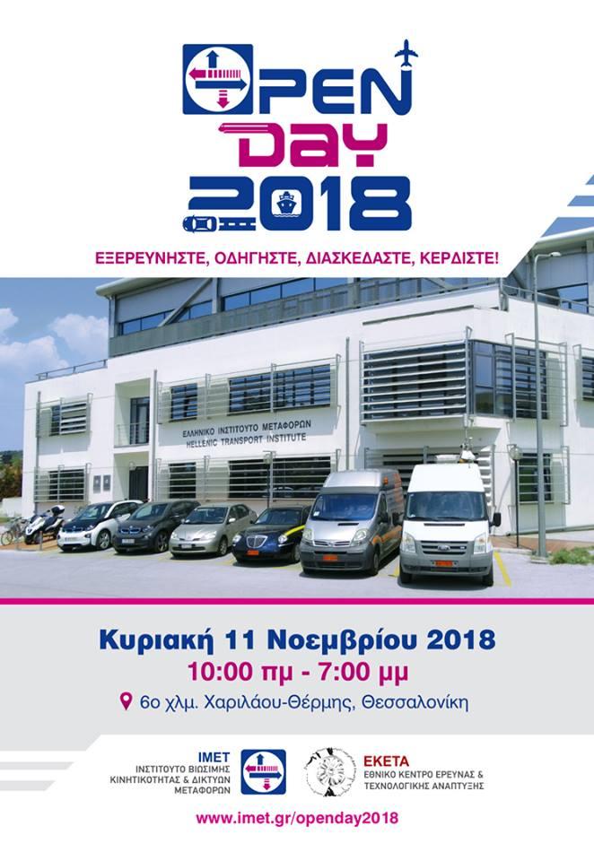 ΙΜΕΤ Open day poster